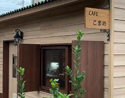 コーヒーを愛してやまない店主のカフェ。。埼玉県狭山市入間川4丁目の『こまめ』
