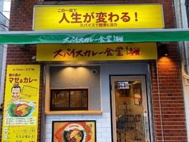 東京都品川区西五反田1丁目に「スパイスカレー食堂五反田店」が明日オープンのようです。