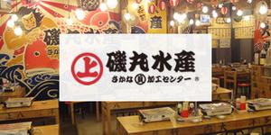27116磯丸水産桃谷商店街店