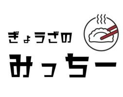 鹿児島県鹿児島市東千石町に「ぎょうざのみっちー」が昨日オープンされたようです。