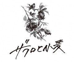 祝!3/12.GrandOpen『ザクロと小麦』身体に優しい焼き菓子(大分県大分市)