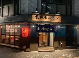 東京都品川区五反田に「亀戸ホルモン 五反田店」が明日グランドオープンのようです。