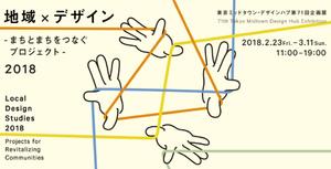 「地域×デザイン展-まちとまちをつなぐプロジェクト-」開催中