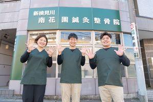 12102新検見川南花園鍼灸整骨院
