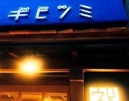新店!東京都新宿区西新宿に『うどん屋ギビツミ』6/21オープン