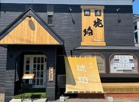 岩手県奥州市水沢吉小寺に「麺屋 琥珀」が本日移転グランドオープンされたようです。