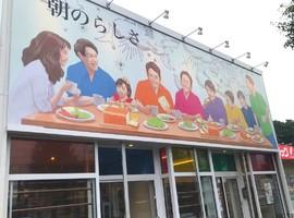 三重県四日市市日永西3丁目に高級食パン専門店「朝のらしさ」が7/17プレオープンのようです。