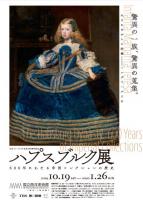 ハプスブルク展 600年にわたる帝国コレクションの歴史