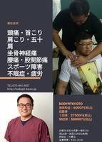 施術料金2000円off
