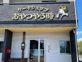 祝!10/8open『おやつや3時』ケーキショップ(熊本県菊池市)