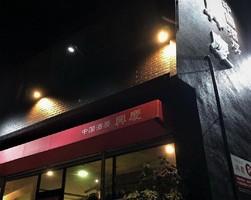 新店!愛媛県新居浜市西町に『中国酒房 興慶』8/8グランドオープン