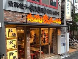 東京都渋谷区神宮前1丁目に「俺流塩らーめん・俺流餃子楼」原宿駅前店が本日オープンのようです。