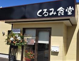 北海道帯広市東10条南に「くるみ食堂」9/1にオープンされたようです。