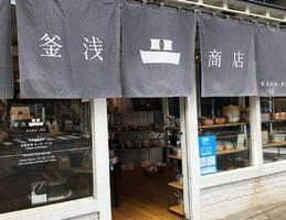 【 釜浅商店 】料理道具屋(東京都台東区)