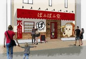 兵庫県加古川市加古川町寺家町に高級食パン専門店「ぱふぱふ堂」が本日プレオープンのようです。