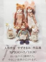 [久屋大通駅]人形作家すずきまみ作品展
