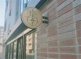 創造し構築するパティスリー...東京都台東区元浅草2目に「コンフェクトコンセプト」本日オープン