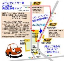 当店の駐車場マップ