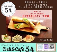 祝!9/21open『アンカーカフェ』パワーサラダとクレープ(東京都羽村市)