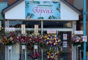 スムージー&ローフードスウィーツのお店...埼玉県上尾市大字上の「ジョワイユ」