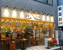新店!東京都中央区日本橋大伝馬町に『神八酒場』9/9グランドオープン