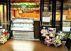 祝!1/27open『神戸サンド西広島店』サンドイッチ専門店(広島市西区)
