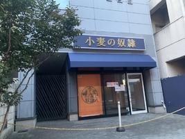 【八戸市六日町】 「小麦の奴隷 八戸店」が 2021年9月28日火曜日にオープンします!