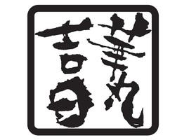 小皿料理と鮮魚...名古屋市市中区栄5丁目に「華丸吉日」5/19移転オープン