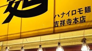 東京都武蔵野市吉祥寺本町に「ハナイロモ麺 吉祥寺本店」が本日オープンされたようです。