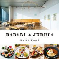 富山市の富山県美術館3階にレストラン「ビビビとジュルリ」4月10日グランドオープン!