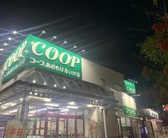 【八戸市南類家】「コープあおもり るいけ店」21.9.9リニューアルオープンしました!