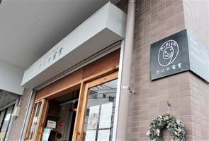新店!東京都東大和市向原にベーグル&スコーン『クリカ食堂』9/16本オープン