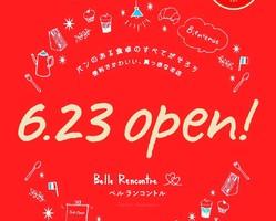 祝!6/23open『ベル ランコントル』(新潟市中央区)