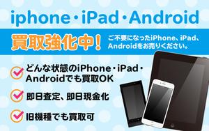 町田市でiPhoneの高額買取ならモバイアス町田駅前店