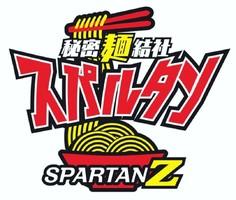 石川県野々市市御経塚に創作ラーメン専門店「秘密麺結社 スパルタンZ」が明日オープンのようです。