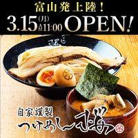 富山県富山市上袋に「つけめん桜 富山上袋店」が本日グランドオープンされたようです。