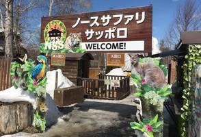 動物とのふれあい日本一を目指す動物園...北海道札幌市南区豊滝の「ノースサファリサッポロ」