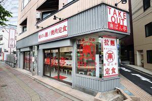 東京都新宿区高田馬場4丁目に「南ばん亭」が6/1にオープンされたようです。