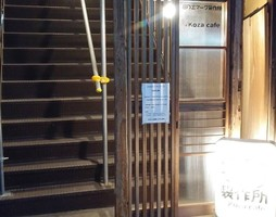 町工場跡地に。。大阪府寝屋川市八坂町に『日乃出マーク製作所.koza cafe』本日オープン