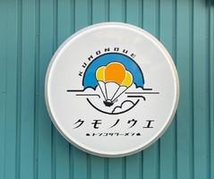 福岡県北九州市八幡西区鷹の巣にトンコツラーメン「クモノウエ」が9/16にオープンされたようです。