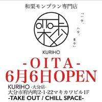 大分県大分市府内町に和栗モンブラン専門店「栗歩 大分店」が本日オープンのようです。