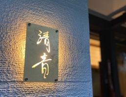 創作割烹のお店...東京都港区西麻布1丁目に「西麻布 清音」6/1オープン