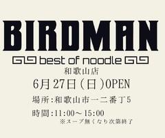 和歌山県和歌山市十二番丁に「ラーメンバードマン和歌山店」が本日グランドオープンのようです。
