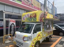 冷やしつぼ焼きいもが味わえる!【八戸市】移動販売車 「蜜芋屋Hana」