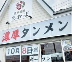 宮城県岩沼市末広1丁目に「濃厚湯麺あおば 岩沼店」が明日オープンのようです。