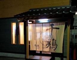 長野県上田市神畑に「麺道 千鶏」が明日オープンのようです。