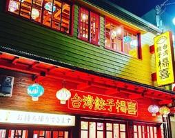新店!福岡県福岡市早良区西新に『台湾餃子 楊喜』10/4グランドオープン
