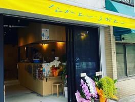 新店!東京都目黒区柿の木坂に『駄菓子やなかよし・うおよし』7/15オープン