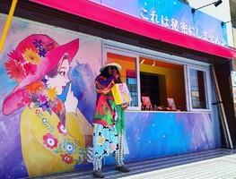 兵庫県尼崎市武庫之荘に高級食パン専門店「これは秘密にしませんか」本日グランドオープンのようです。