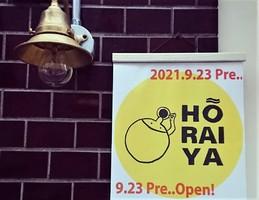 祝!9/23-25.プレopen『HORAIYA』コーヒーとサンドウィッチ(東京都渋谷区)